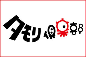9月3日の「タモリ倶楽部」は浦和です