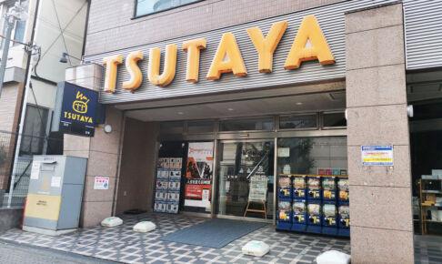 南浦和駅西口の「TSUTAYA」が2021年9月30日で閉店へ