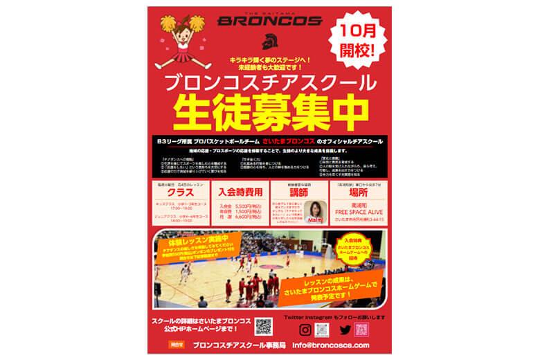 プロバスケットボールチーム「さいたまブロンコス」が南浦和にキッズチアスクールを開校!