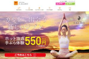 インスパ南浦和店がホットヨガ&フィットネスジム「カルド南浦和」に生まれ変わって再オープンへ