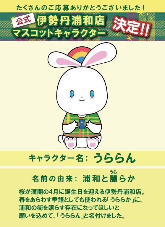 伊勢丹浦和店のマスコットキャラクターが決定!