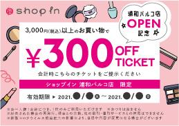 セレクトコスメショップ「ショップイン 浦和パルコ店」10月22日オープン