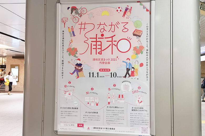 浦和区民まつり2021代替企画「#つながる浦和」11月1日〜10日開催