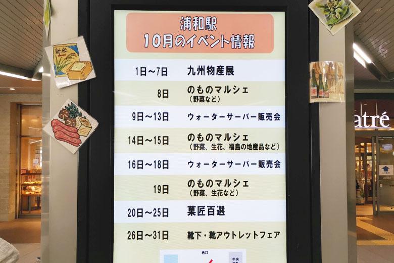【2021年10月】浦和駅前の物産展(産直市)開催スケジュール