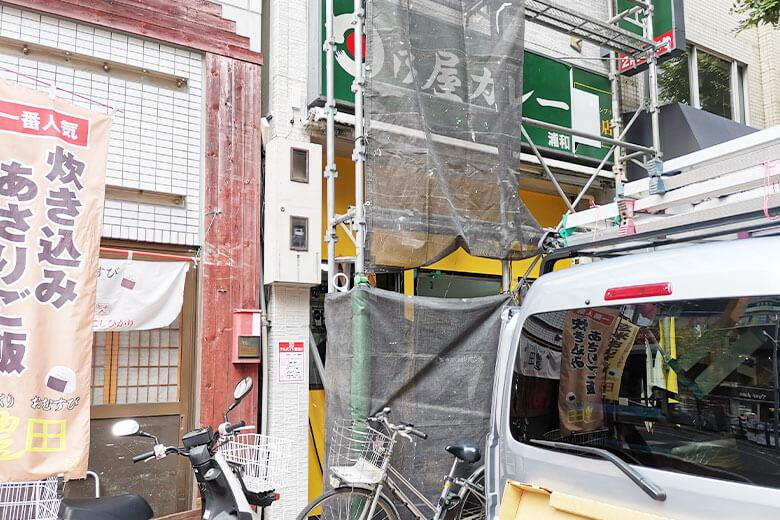さくら草通りの日乃屋カレーの跡地には「焼き鳥ラッキー 浦和店」が9月22日オープン