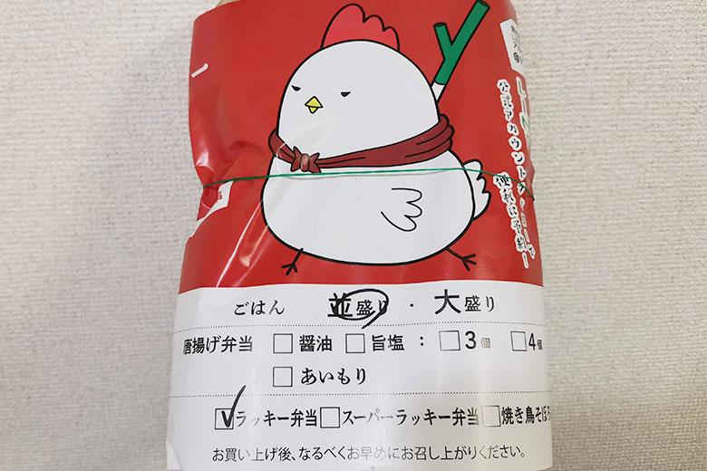 ラッキー弁当777円
