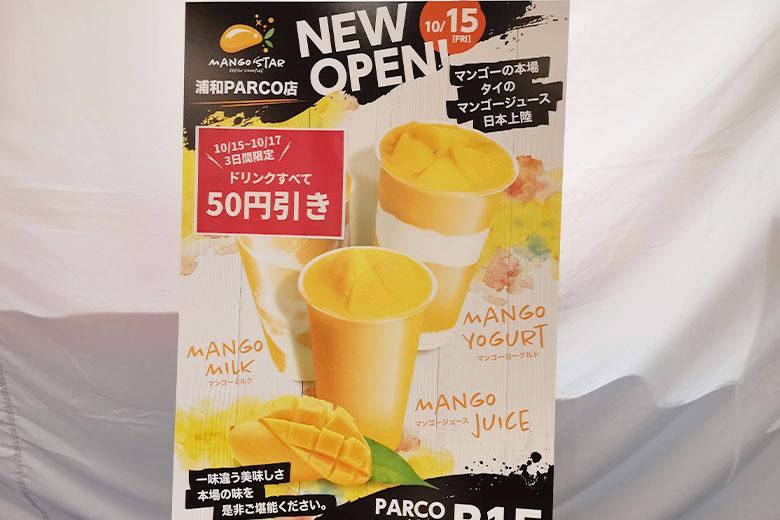 浦和パルコのバナナジュース店「おおみやバナナ」が閉店していた。跡地はマンゴージュースのお店に