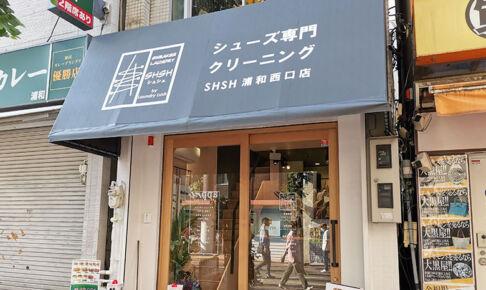 シューズ専門クリーニング店「SHSH 浦和西口店」が10月31日で閉店、半額セール開催中