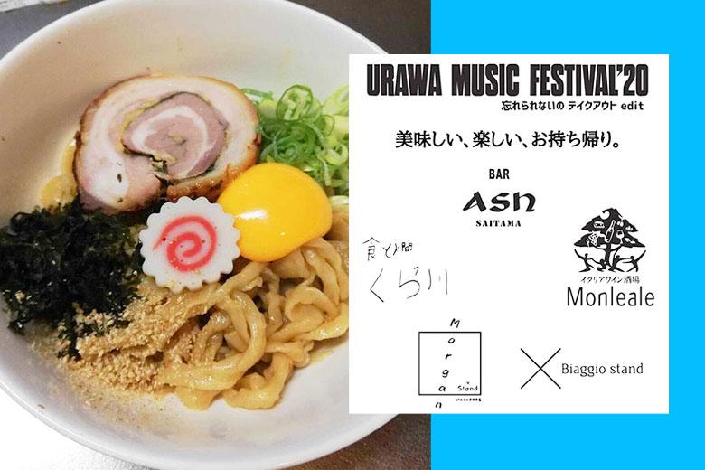 浦和の飲食店がコラボした一日限りのテイクアウトイベントが開催!