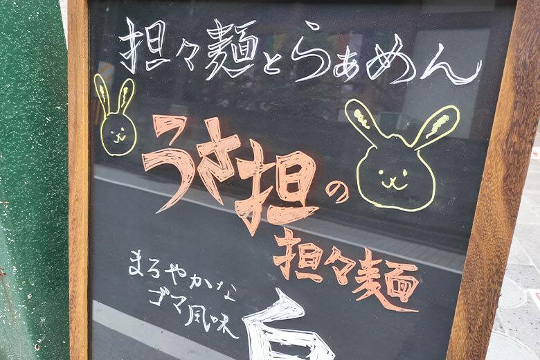 担々麺とらぁめん うさ担 浦和本店