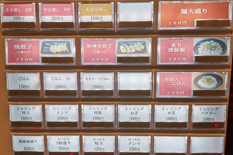 担々麺とらぁめん うさ担 浦和本店 メニュー