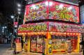 ジャンボ酒場 北浦和店が6月20日で閉店へ・・・オープンから1年4ヶ月足らず